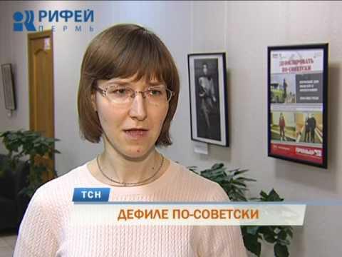 Дефиле по-советски. В Перми открылась выставка архивных фотографий Дома моделей