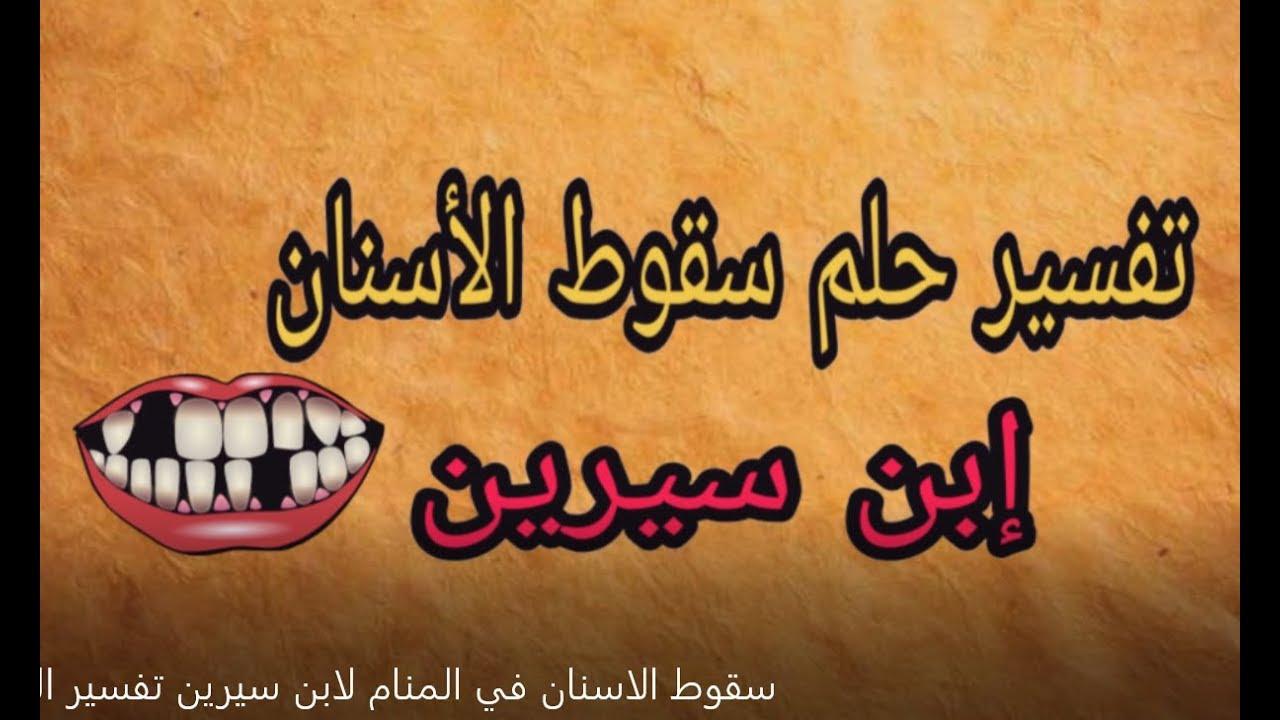 سقوط الاسنان في المنام لابن سيرين تفسير الاحلام الاسنان Youtube