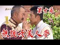 Download Video 【戲說台灣】無鹽女美人夢 10 MP4,  Mp3,  Flv, 3GP & WebM gratis