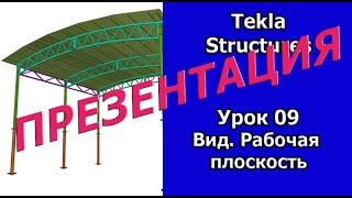 Tekla Structures Урок Вид Рабочая плоскость 09 презентация