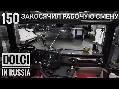 #150 Dolci In Russia 4. Закосячил рабочую смену...