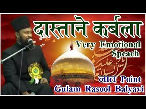 Gulam Rasool Balyavi || दासताने करबला का मंजर || Very Emotional Bayan जीसे सुन के रो पडेंगे  ~ 2017
