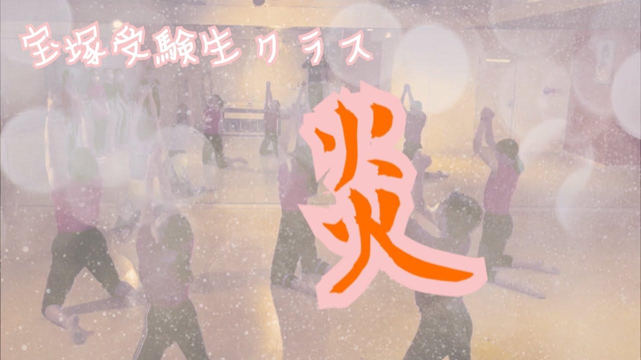 【宝塚受験生クラス】心を燃やして踊ってみた【炎】