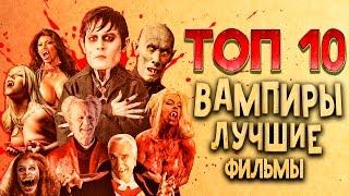 ТОП 10 Вампиры- Лучшие фильмы | TOP 10 Vampires Best Movies