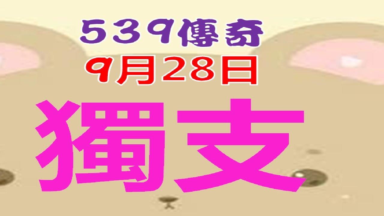 9月28日今彩539傳奇俱樂部-獨支
