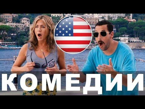 Американские комедии 2019 года | Топ-10
