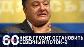 """60 минут. Украина на краю пропасти: остановит ли Порошенко """"Северный поток-2""""? От 18.06.2018"""
