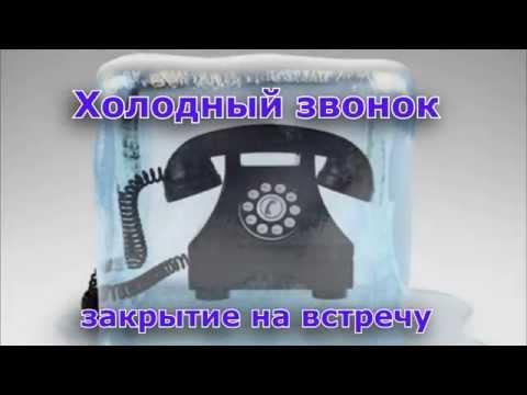 Пример успешного холодного звонка. Закрытие на встречу