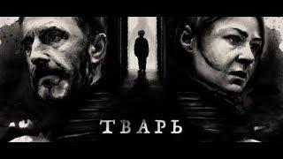 Фильм ТВАРЬ 2019 (РОССИЯ)  В Рейтинге.7.5 СМОТРИ И БОЙСЯ)))