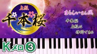 千本桜 ピアノ 上級 Kメロ③(まらしぃさん風)簡単 楽譜 ゆっくり 初音ミク/黒うさP|K2