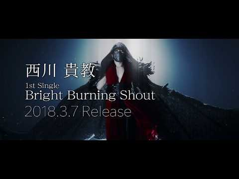 西川貴教 『Bright Burning Shout』(TV-CM)