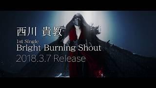2018年3月7日リリース 西川貴教名義として初となるシングルは、TVアニメ...