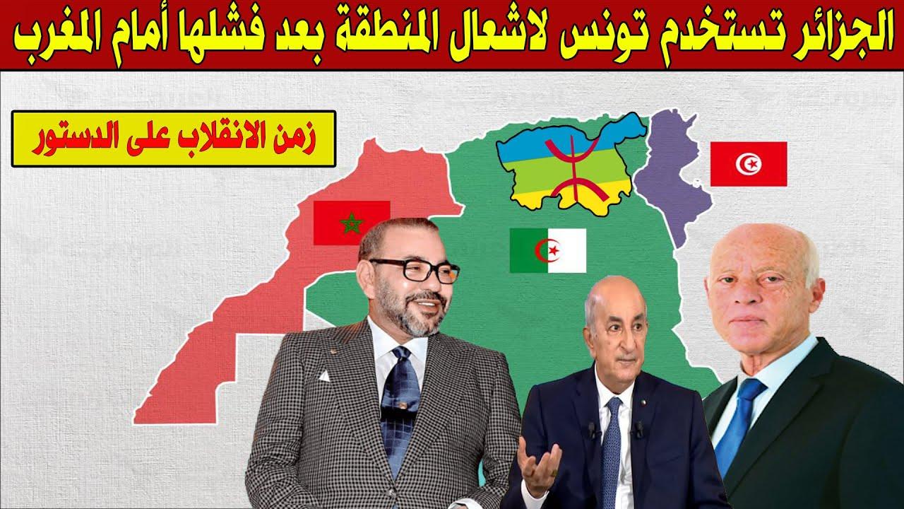 عاجل .. بعد فشلها أمام المغرب الجزائر تستخدم تونس لاشعال الحرب في المنطقة !