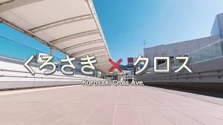 黒崎駅南北自由通路 くろさき×クロスPR(リンク先ページで動画を再生します。)