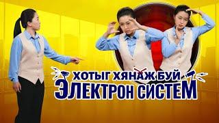 """Христийн сүмийн видео """"Хотыг хянаж буй электрон систем"""" Хятад улсын хүний эрхийн төлөв байдал"""