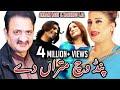 Pind Vich Mitraan Dey | Akram Rahi | Naseebo Lal Mp3