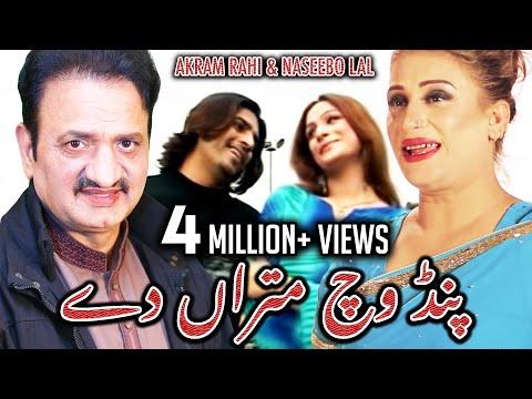Pind Vich Mitraan Dey | Akram Rahi | Naseebo Lal