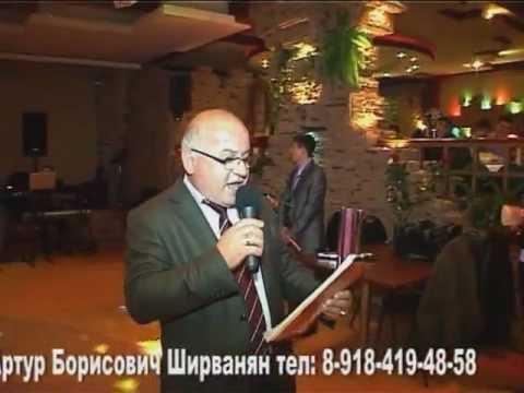Армянский тамада Краснодар Артур Борисович Ширванян