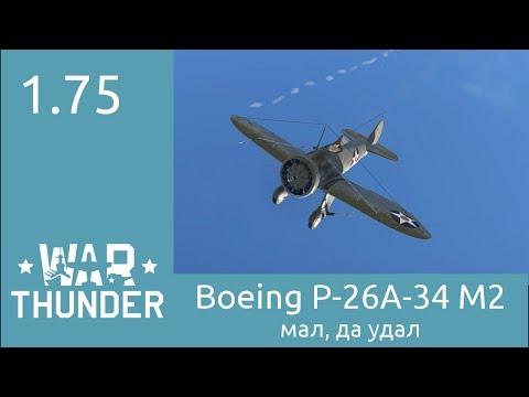 War Thunder - P-26A-34 M2, USA, 1.0 - обзор, мнение