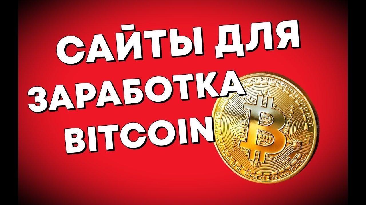 Сайты для заработка биткоинов / Заработок биткоинов на автомате программа