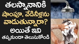 OMG! Frequent HEAD BATH Can Cause DAMAGE to your HAIR | Simple and Amazing Hair Care Tips | Vtube