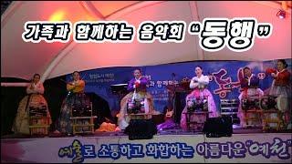 가족과 함께하는 예천 동행 음악회 # 복지TV 문화사업…