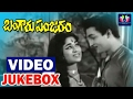 Bangaru Panjaram Movie Full Songs JukeboxSobhan Babu,VanisriB. N. Reddy