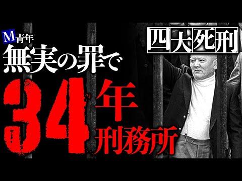 【明日は我が身】日本の司法最大の汚点!4大死刑冤罪事件とは?