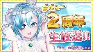 【デビュー2周年生放送】届木ウカの「アレ」を初公開!!【VTuber】