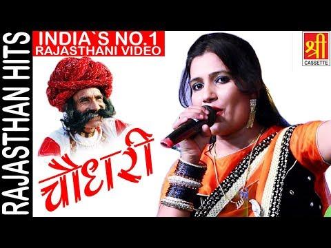 #CHOUDHARY   India's No.1 Rajasthani Video Song   Durga Jasraj   Marwadi DJ Songs   Rajasthani Hits