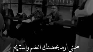 محمود تركي ضمني اريد بحضنك انضم