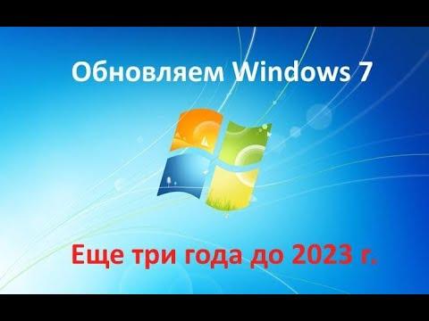 BypassESU позволит обновлять Windows 7 до 2023 года