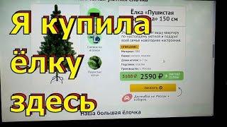 Купить искусственную елку, отзывы. Купить новогоднюю елку. Заказать елку.(, 2017-11-13T18:34:36.000Z)