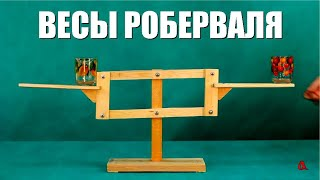 Весы Роберваля и закон рычага