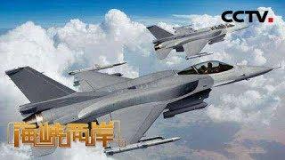 《海峡两岸》 20190901  CCTV中文国际