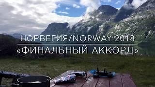 Норвегия 2018. #NOK18 «Финальный аккорд»