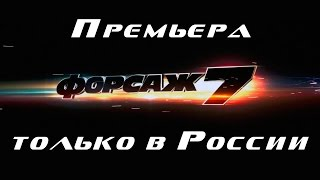 ФОРСАЖ 7 | Смотреть бесплатно онлайн | Русский дублированный 2015 HD