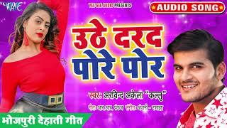 Arvin Akela Kallu का New सुपरहिट भोजपुरी गीत 2019 - उठे दरद पोरे पोर - Bhojpuri Hit Geet New
