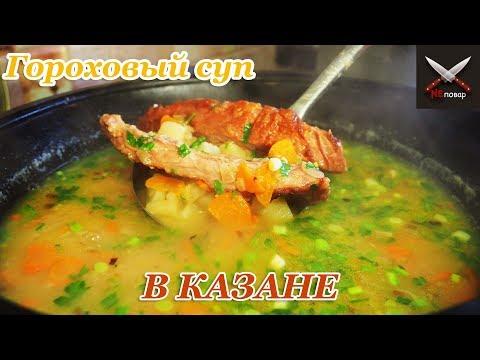 Как приготовить Гороховый СУП с копчеными ребрышками в Казане!