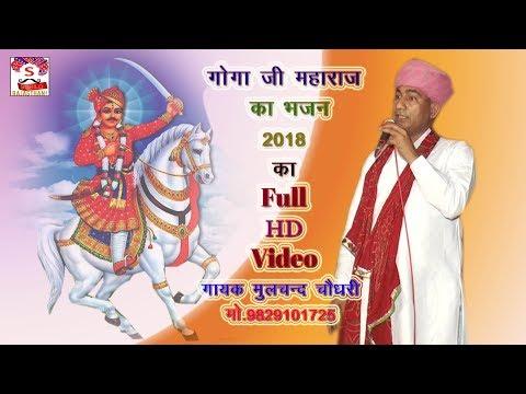 राजस्थानी मूलचन्द चोधरी की आवाज में न्यू भजन 2018 Live video Goga ji Maharaj ka Bhajan