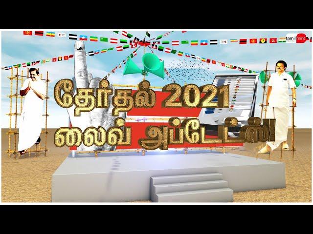 3-வது இடத்தில் நாம் தமிழர் கட்சி! Live Updates