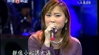 明日又天涯 2004.02.03 王壹珊