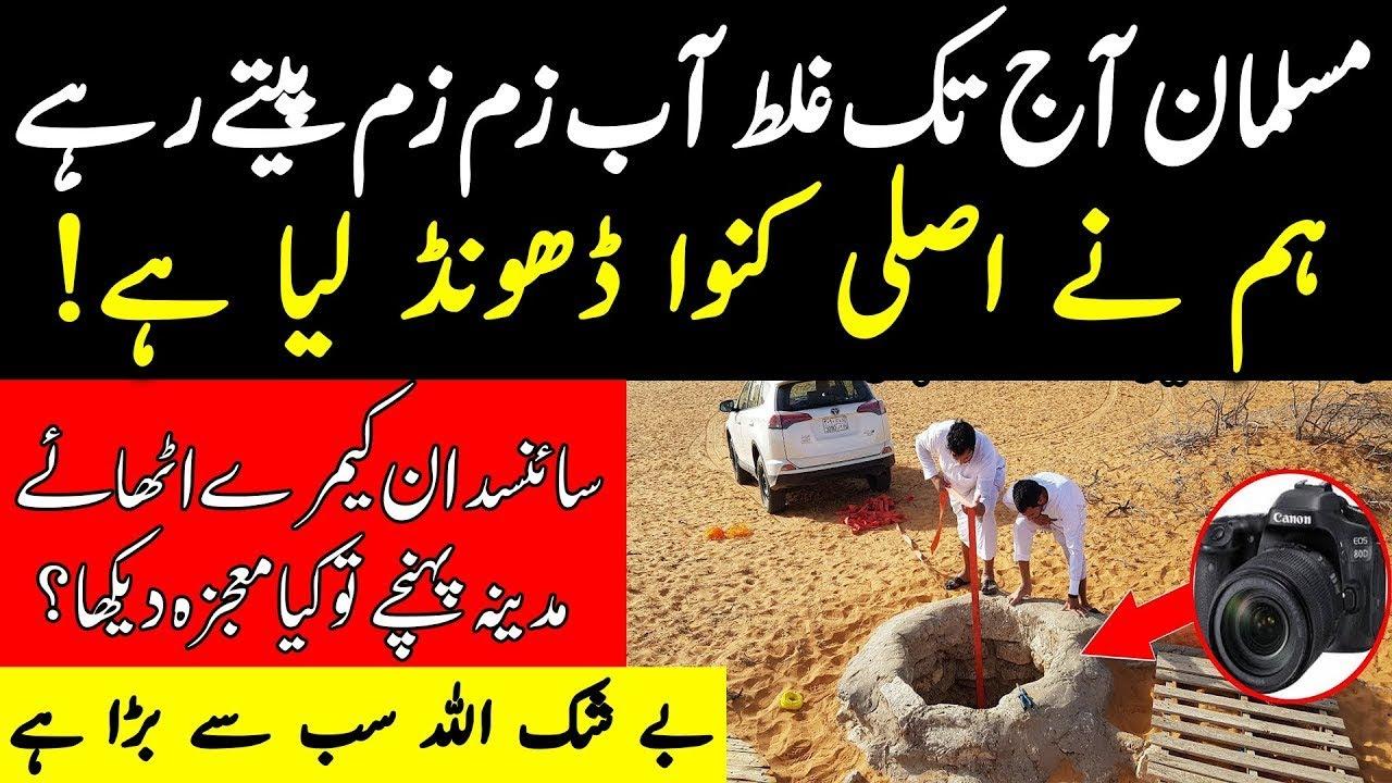 Miracle Of Zam Zam Water Happened In Madina - Kahani Center