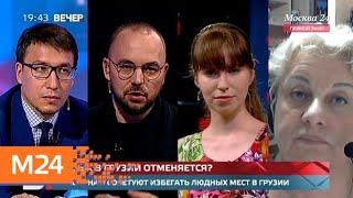 """""""Вечер"""": отдых в Грузии отменяется - Москва 24"""
