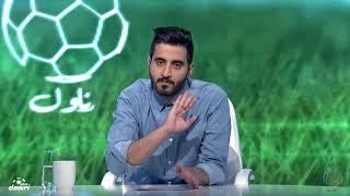 ناول - الحلقة 3  : هل تعرف من هو أكثر لاعب ظلم بتاريخ كرة القدم؟