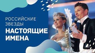 Настоящие имена и фамилии Российских знаменитостей 💫(, 2017-08-13T09:45:08.000Z)