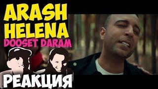 ARASH feat. Helena - DOOSET DARAM КЛИП 2018 | Русские и иностранцы слушают музыку РЕАКЦИЯ | REACTION