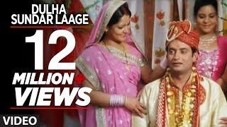 Dulha Sundar Laage (Full Bhojpuri Video Song) Bhaiya Ke Saali Odhaniya Wali