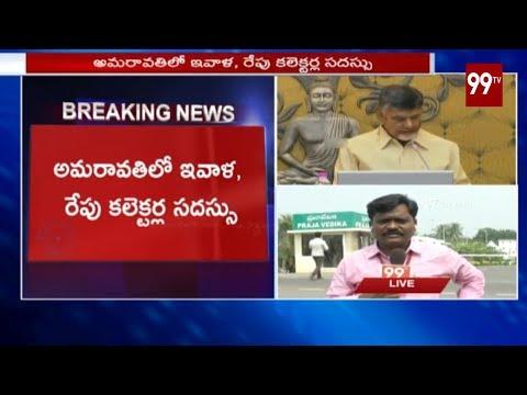 AP CM Chandrababu Naidu To Hold Collectors Conference | 99TV Telugu