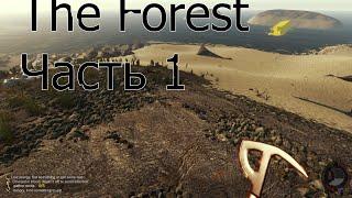 Уроки выживания в The Forest #1
